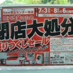 ヤマダ電機が全国46店舗閉店・こんな時はせどりもいいかも!