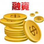 輸入ビジネスで融資は必要か?