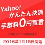 いよいよ明日から!Yahoo!かんたん決済手数料無料!