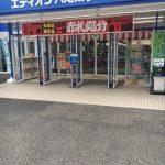 【せどり】エディオンで700円⇒32,800円で売れた商品を暴露します!!