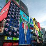 【せどり】明日は大阪で仕入れ同行!